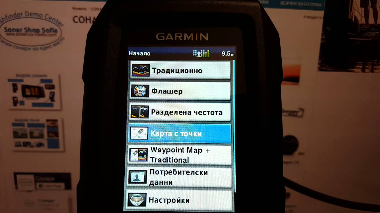 Сонар Garmin Striker 4
