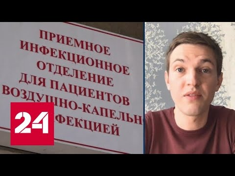 Приморье: текущая ситуация с коронавирусом - Россия 24
