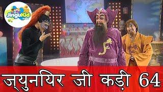 ज्युनियर जी कड़ी 65 | Junior G Ep 65 - Hindi | सुपरहीरो शो