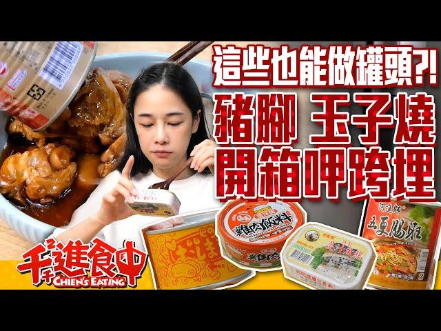 【千千進食中】中元拜拜,這些也能做罐頭?!玉子燒、茶碗蒸、豬腳?中元節有點奇怪又沒那麼奇怪的罐頭呷跨埋