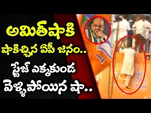 అమిత్షాకు షాకిచ్చిన ఉత్తరాంధ్ర జనం..!   Amit Shah Meeting Utterflop In AP   TV5 News