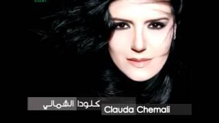 Clauda Chemali ... Byekfi Tgheeb | كلودا الشمالي ... بخاف تغيب