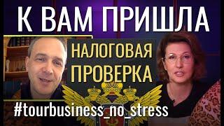 Юрист Георгий Мохов: Короавирус на дворе, а налоговые проверки проводятся