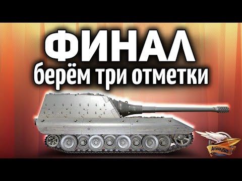 ФИНАЛ - Jagdpanzer E 100 - Берём три отметки