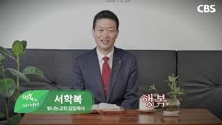 행복 (서학복 목사/빛나는교회) - 행복다이어리 111…