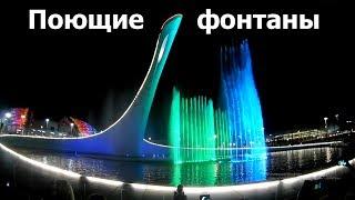 Поющие фонтаны Сочи Олимпийский парк.
