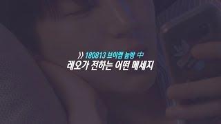 [빅스][VIXX/LEO] 택운, 어떤 메세지