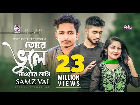 tore-vule-jawar-lagi- -তোরে-ভুলে-যাওয়ার-লাগি- -samz-vai- -bangla-new-song-2019- -official-video
