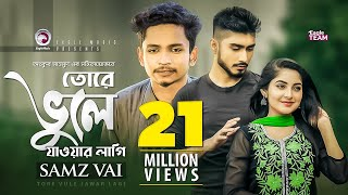 tore-vule-jawar-lagi-samz-vai-bangla-new-song-2019