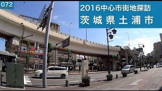 2016中心市街地探訪072・・茨城県土浦市
