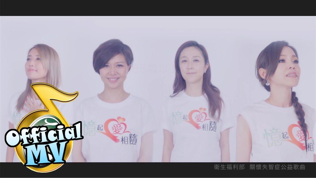 衛生福利部『憶起愛相隨』失智症公益主題曲(無限延伸官方高畫質MV)