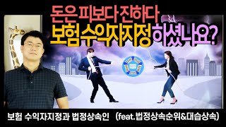 보험금 수익자 지정과 법정상속인(feat.민법상상속순위…