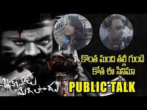 Okkadu Migiladu movie public talk | Okkadu Migiladu public review - response | manchu manoj anisha