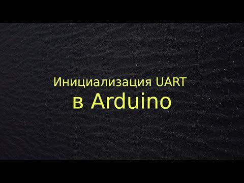 Инициализация UART в Arduino