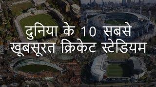 दुनिया के 10 सबसे खूबसूरत क्रिकेट स्टेडियम | Top 10 Most Beautiful Cricket Stadiums | Chotu Nai