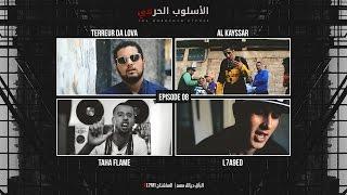 #L7RFI | Episode 08  الأسلوب الحرفي الحلقة