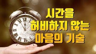 #54 [체인지그라운드] 시간을 허비하지 않는 마음의 기술 [삶의 재해석]