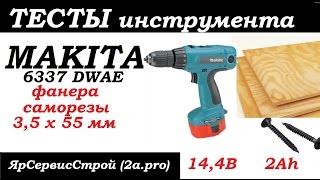видео Шуруповерт MAKITA 6337 DWDE