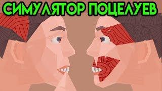 Играю с вебкой | Симулятор Поцелуев | Normal Human Face Simulator | Упоротые игры