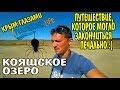 #геленджик LIFE  в #Крым #приехали на #Кояшское_озеро