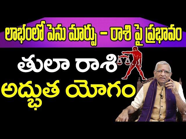 Tula Raasi Phalithalu | 01-09-2019 to 30-09-2019 | తులా రాశి మాసఫలం