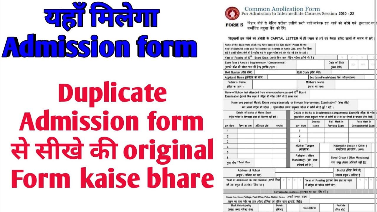 Aa gaya duplicate admission form Bihar board ke Bachho ke liye