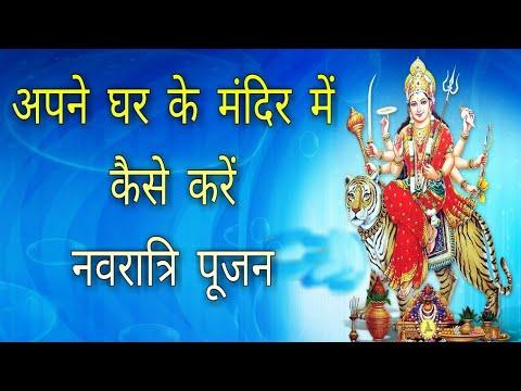 navratri pooja vidhi in hindi 2018 - नवरात्रि पूजन विधि 2018