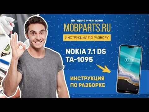 NOKIA 7.1 DS TA-1095 ИНСТРУКЦИЯ ПО РАЗБОРКЕ ТЕЛЕФОНА