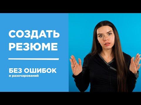 Как составить резюме для устройства на работу | Советы GorodRabot.ru