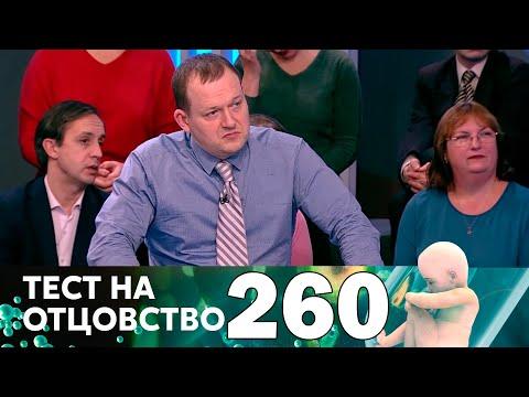 Тест на отцовство | Выпуск 260