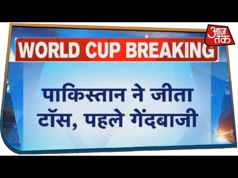 India vs Pakistan Live CWC 2019 - Pakistan won toss, India will bat first