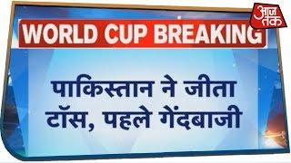 India vs Pakistan Live CWC 2019: पाकिस्तान ने टॉस जीता, भारत करेगा पहले बल्लेबाजी