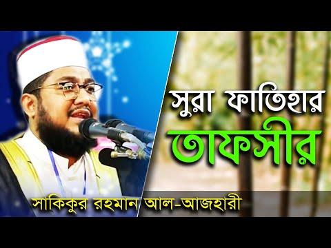 islamic-bangla-waz-by-mawlana-sadikur-rahman-al-azhari-٠١٧٠٣٩٨٧٠٧٠
