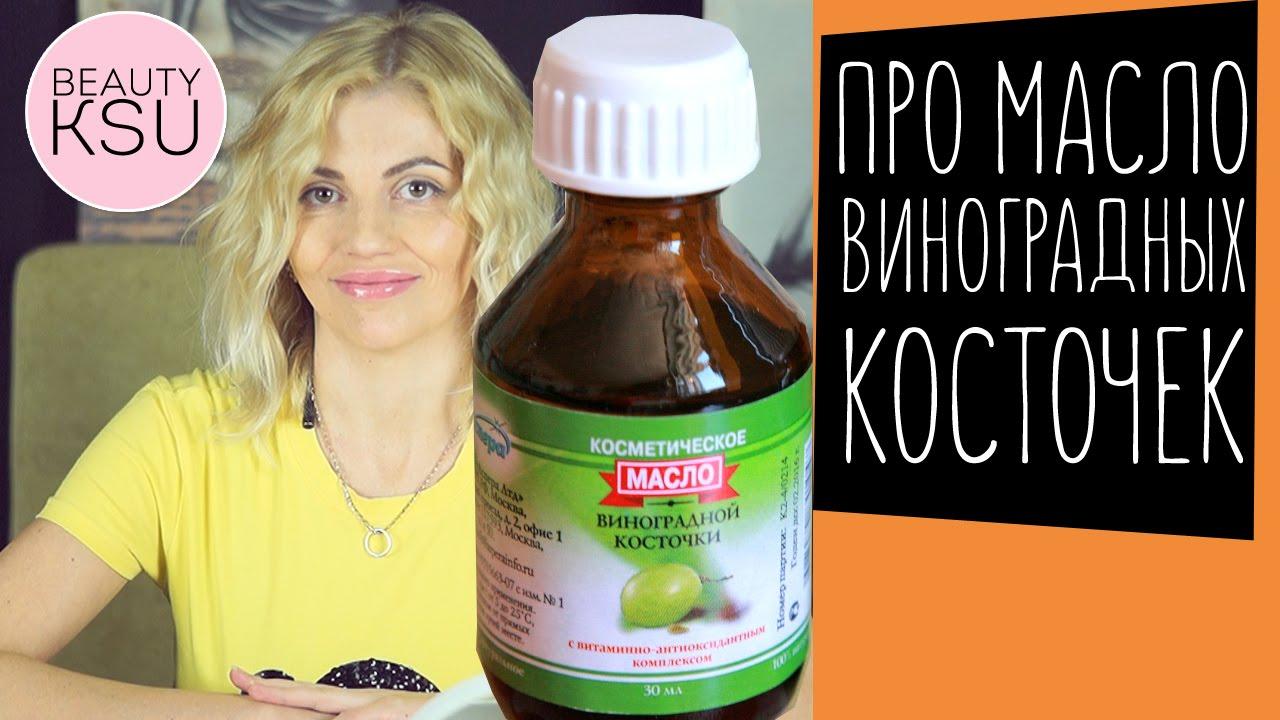 Экстракт и масло виноградных косточек купить можно в аптеках. Экстракт может быть в виде капсул, таблеток, масла и порошка. При покупке масла.