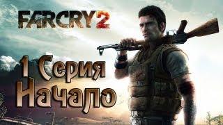 Far Cry 2 - 1 серия (Let's Play) - Начало