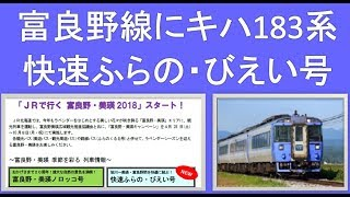 富良野線にキハ183系の快速列車「快速ふらの・びえい号」が運行
