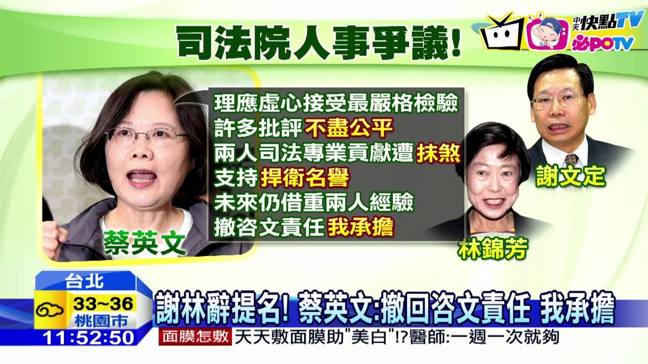 20160815中天新聞 蔡任內首撤咨文 謝文定,林錦芳辭提名 - YouTube