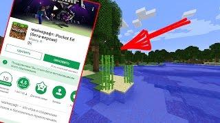 ПОДРОБНЫЙ ОБЗОР Minecraft PE 1.1.0.5