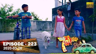 Hathe Kalliya | Episode 223 | 2020-03-26 Thumbnail