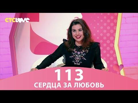 Сердца за любовь 113