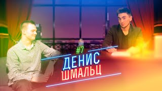 Вечерний Гущин - Денис Шмальц  | by Давай Лайма |