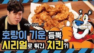 복날)시리얼로 치킨을 튀겨 보았다! 꼬꼬넛 치킨 머리채 잡는 비주얼 (쿡올데드 ep10-01)