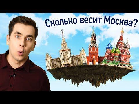Смотреть фото Сколько весит Москва? новости россия москва