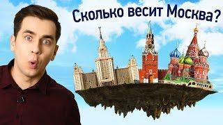 Смотреть видео Сколько весит Москва? онлайн