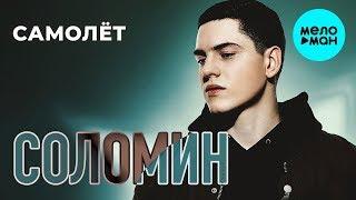 Соломин  - Самолет (Single 2019)