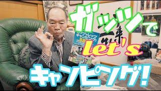 ガッツでレッツキャンピング ガッツ石松氏が軽キャンピングカーをご紹介!