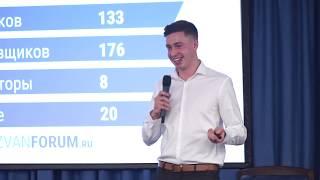 Выступление №1. ZVANFORUM. Цели и задачи Форума + ГЗ для новичков. Сергей Званцугов.
