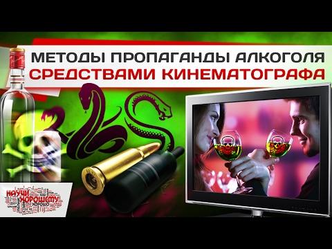 Методы пропаганды алкоголя