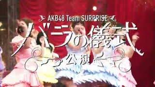 "AKB48""新""チームサプライズによる 「バラの儀式」公演総集編の TVCM、30..."