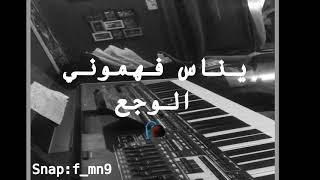 موسيقى يناس فهموني الوجع _ عزف منصور